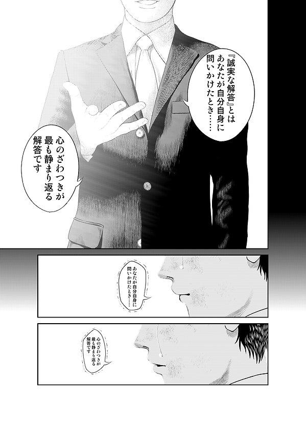 静寂の音_053.jpg
