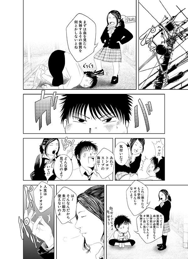 天晴針路_006.jpg