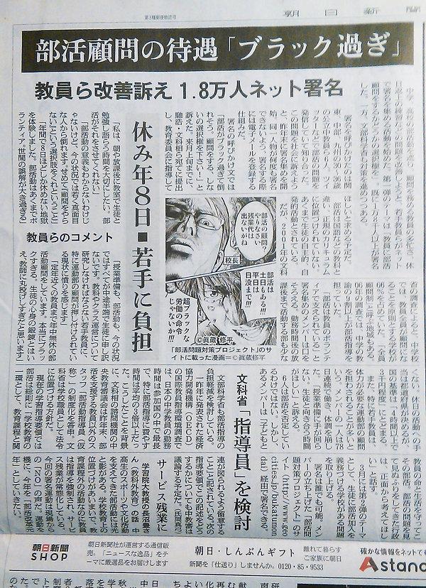 朝日新聞、名古屋本社版 (1).jpg