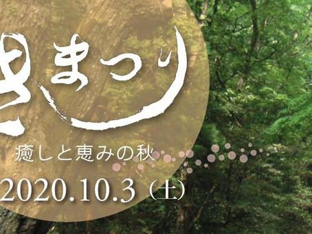 「きまつり2020~癒しと恵みの秋~」を開催します!【令和2年10月3日(土)】