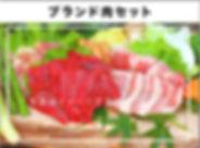 BBQ④ブランド肉_page-0001 (2).jpg