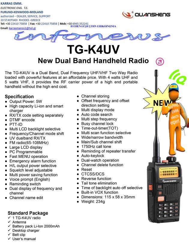 TG-K4UV   Karras Marine Electronics Καρράς Ρόδος βυθόμετρα