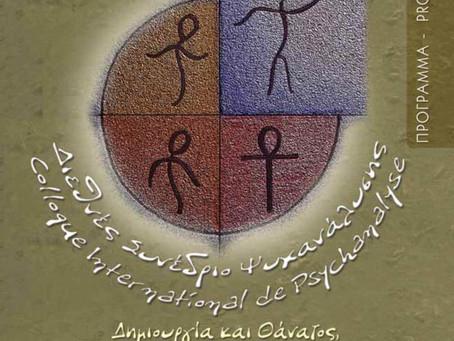 PROGRAMME ATHÈNES – 2008