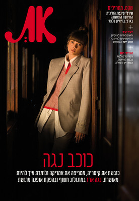 Cover Story For At Magazine