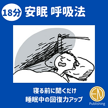 安眠.png
