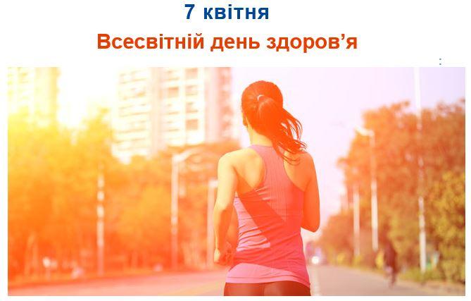 День здоровья
