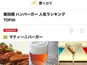 食べログ人気ランキングTOP20