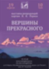 выставка Вершины прекрасного Ижевск ВЦ Галерея