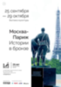 Москва-Париж_а4-001.jpg