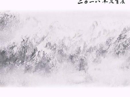 九歌畫會 2018年度畫展