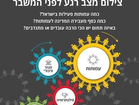 שנתון העמותות בישראל 2018