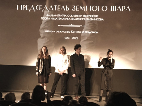 At the 43 Moscow International Film Festival