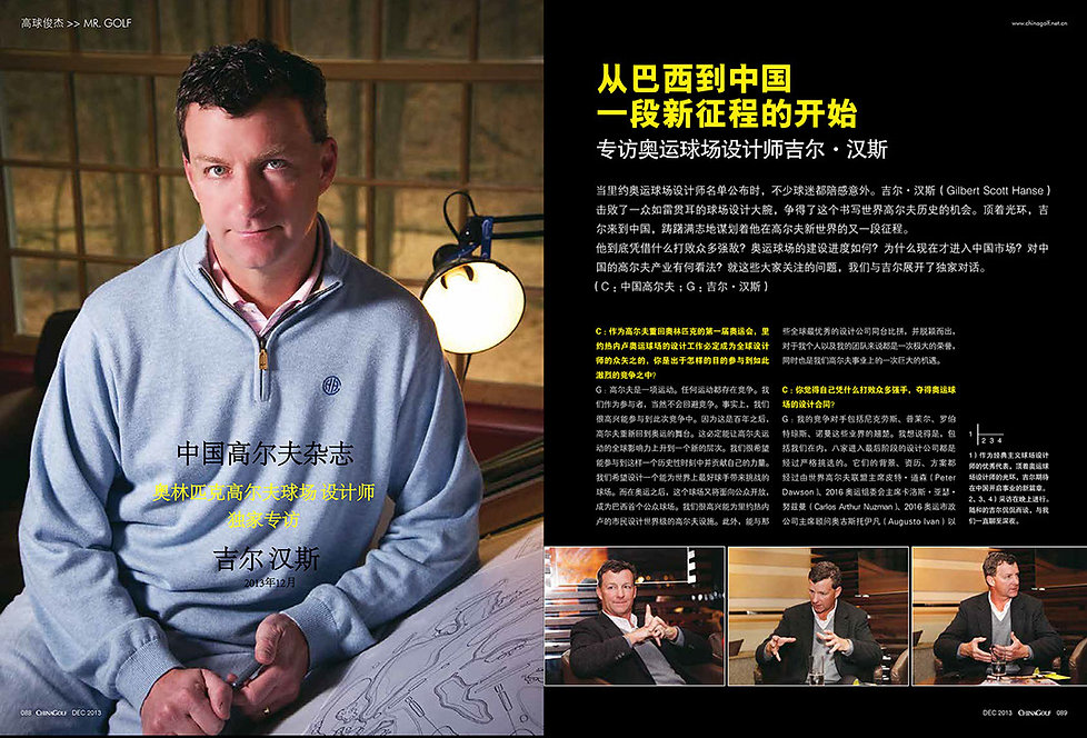 gil hanse cnchina golf exclusive-1.jpg