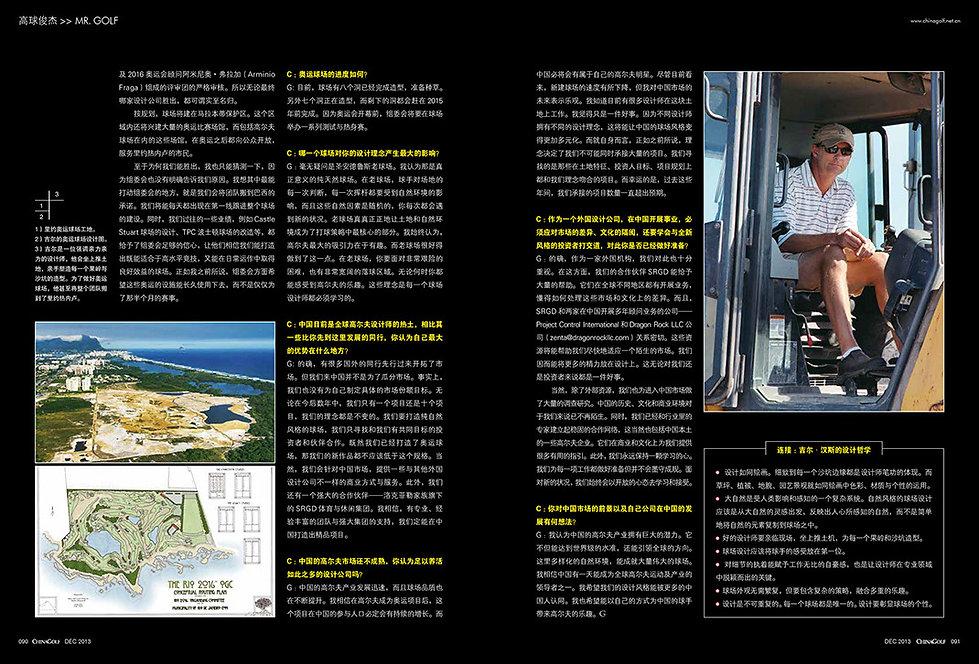 gil hanse cnchina golf exclusive-2.jpg