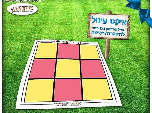 משחקי רצפה ענקיים לקנייה   איקס עיגול ענק להשכרה   משחקי רצפה לקנייה   גיבושון אטרקציות והפעלות