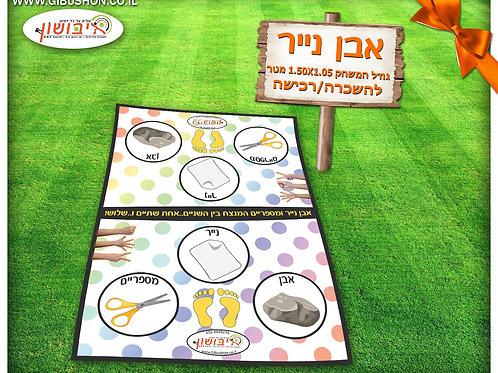 משחקי רצפה לקייטנות | משחקי רצפה אבן נייר ומספריים | משחק רצפה מצויירים | גיבושון אטרקציות והפעלות