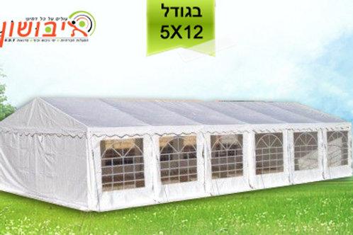 אוהל להשכרה בגודל 12*5