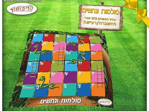 משחק רצפה ענק - סולמות ונחשים - להשכרה | גיבושון אטרקציות