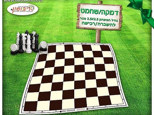 משחק שחמט ענקי | משחקי חשיבה ענקיים להשכרה | השכרת משחקי רצפה ענקיים | גיבושון אטרקציות והפעלות