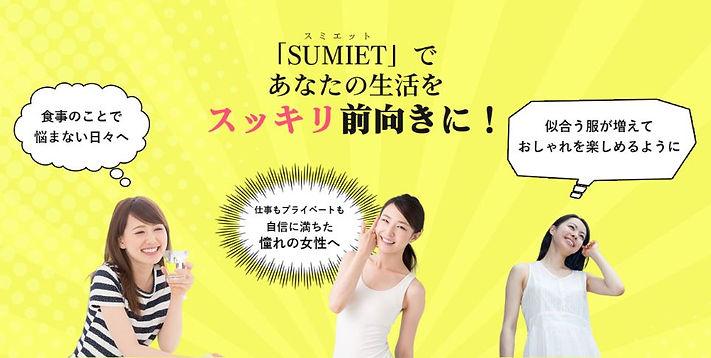 SUMIETこだわり6-1.JPG