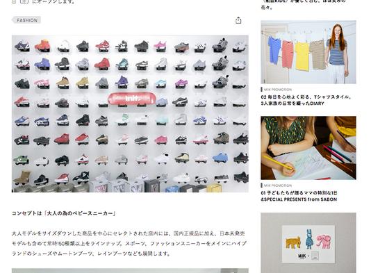 メディア : MILK JAPON WEB 様 にご紹介いただきました!