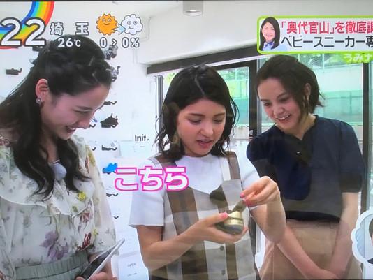 メディア : 日本テレビ ZIP! 川島海荷さんにご紹介いただきました!