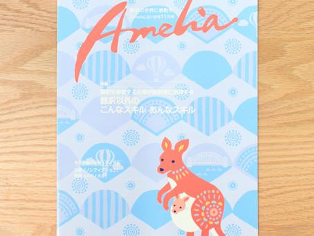 月刊誌「Amelia」 11月号表紙