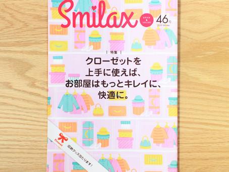 会報誌「Smilax」46号
