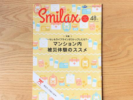 会報誌「Smilax」48号
