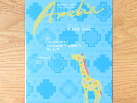 月刊誌「Amelia」 9月号表紙
