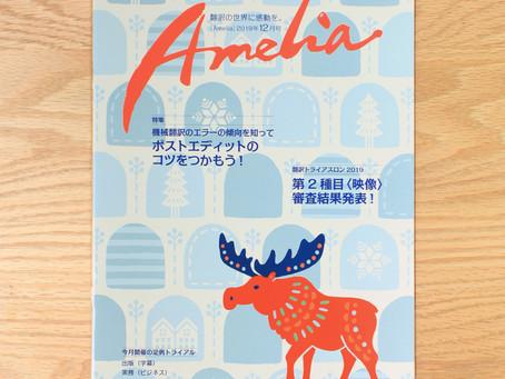 月刊誌「Amelia」 12月号表紙