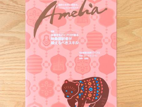 月刊誌「Amelia」 10月号表紙