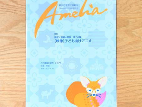 月刊誌「Amelia」 4月号表紙
