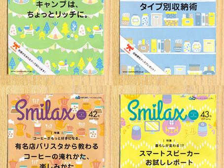 会報誌「Smilax」2017