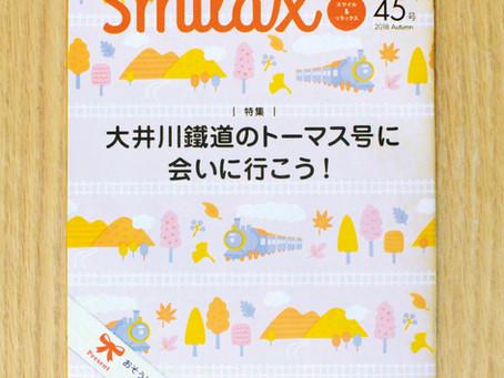 会報誌「Smilax」45号