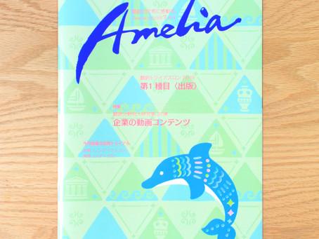月刊誌「Amelia」 7月号表紙