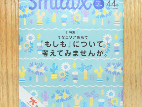 会報誌「Smilax」2018
