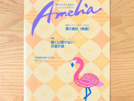 月刊誌「Amelia」 8月号表紙