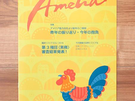 月刊誌「Amelia」 表紙