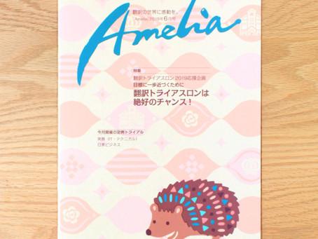 月刊誌「Amelia」 6月号表紙