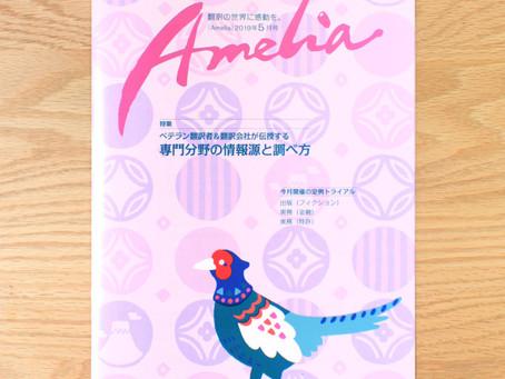 月刊誌「Amelia」 5月号表紙