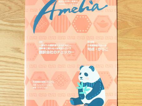 月刊誌「Amelia」 3月号表紙