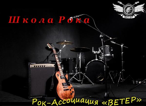 Школа Рока (Рок-Ассоциация ВЕТЕР)