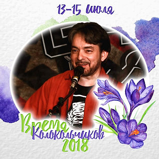 Игорь Гранин