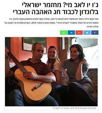 ג'ו יו לאב מי - מחזמר ישראלי בלונדון.PNG