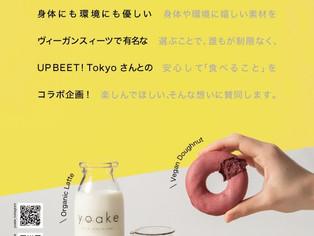 5/22~ 名古屋市西区那古野「yoake」× UPBEET!Tokyoコラボメニュー 期間限定発売