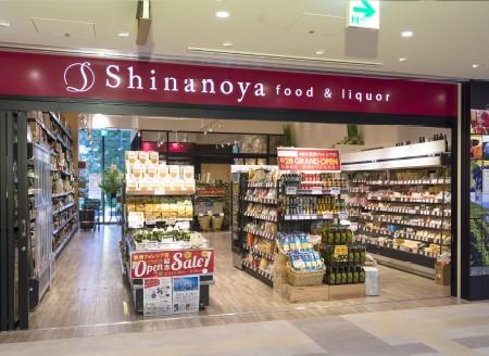 5/21 ~ Shinanoya 信濃屋食品にて「UPBEET!ドーナツ」ほか発売開始