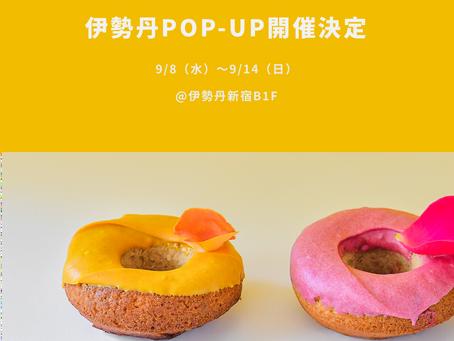 9/8(水)~9/14(火)伊勢丹新宿 POP UP STORE限定数量アイテムのご紹介