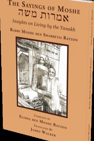 The Sayings of Moshe - אמרות משה