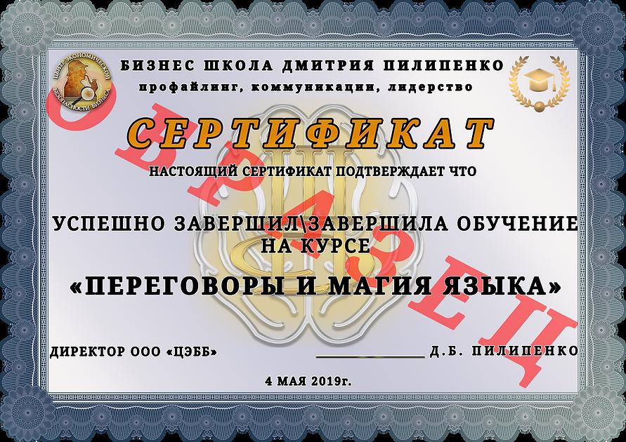 СЕРТ ОБР ПЕР.png